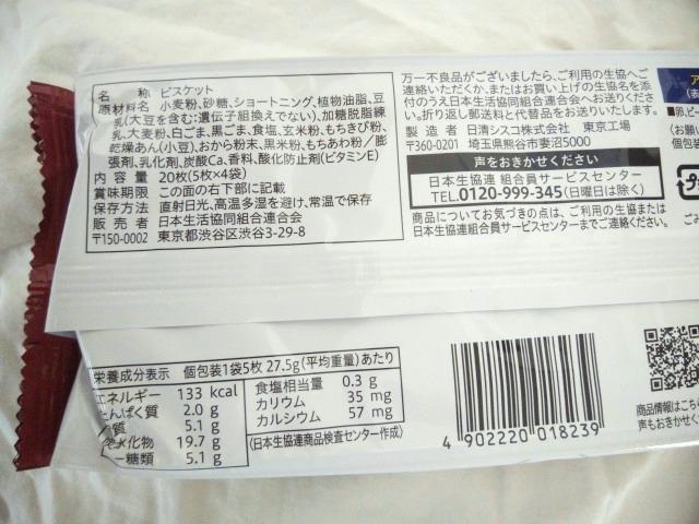 豆乳と9種類の雑穀サブレ パッケージ裏1