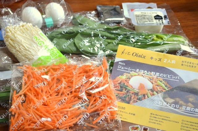 kit Oisix キッズ 野菜とジューシーそぼろのビビンバ材料