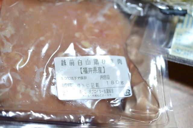 小倉優子監修 ミールキット 鶏ひき肉